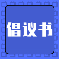 贝博app体育贝博网服务协会关于做好新型冠状病毒感染的肺炎防控的倡议书
