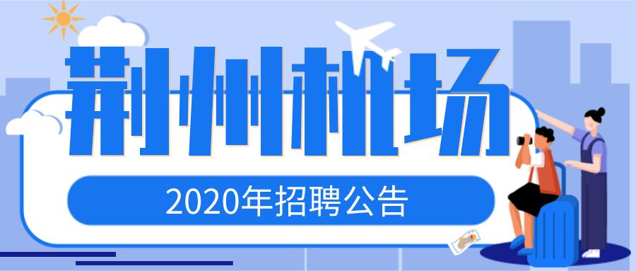 湖北机场集团荆州机场有限公司2020年ballbet公告
