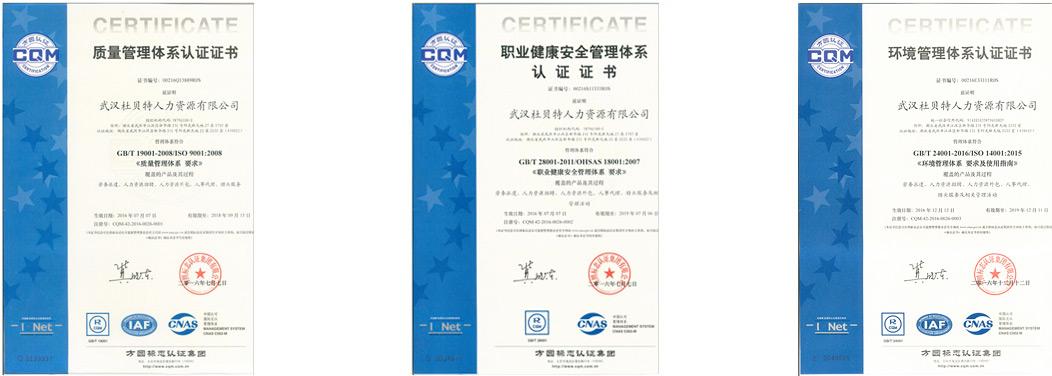 杜贝特贝博网认证证书